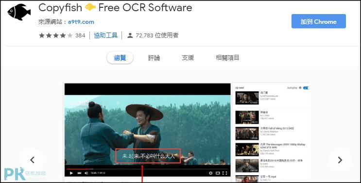 Copyfish影片字幕、圖片翻譯軟體1