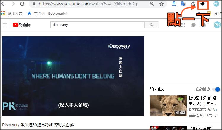Copyfish影片字幕、圖片翻譯軟體2