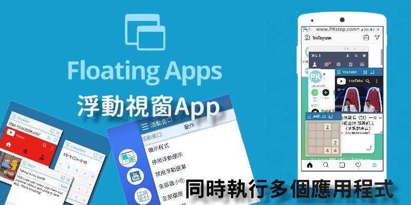 Floating Apps把手機應用程式變成浮動視窗,一心多用~同時使用多個App。(Android)