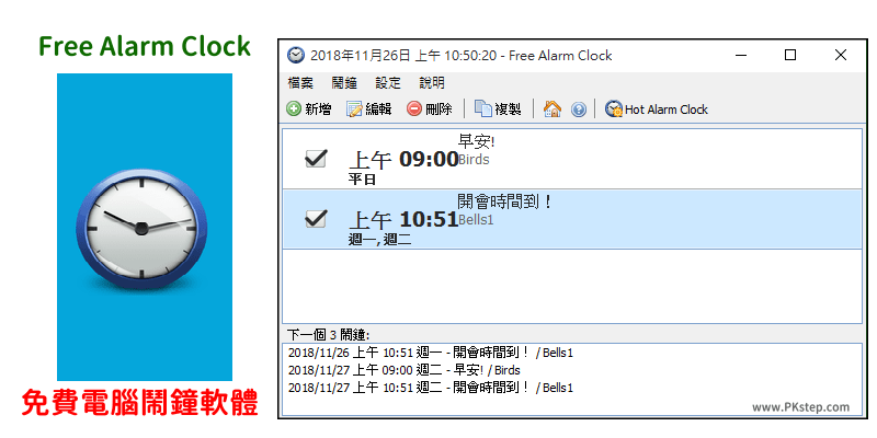 免費電腦鬧鐘程式Free Alarm Clock,可從睡眠中喚醒、設定多個重複鬧鐘。(Windows)