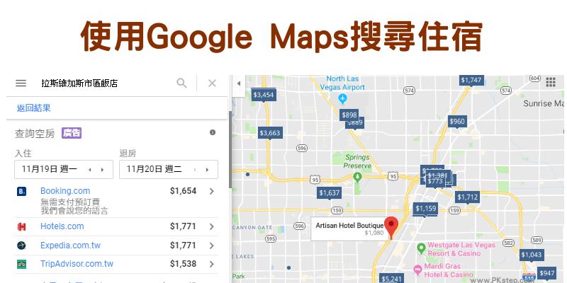 GOOGLE-MAPs_hotel