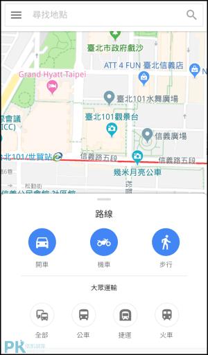 Google-Maps-GO教學2
