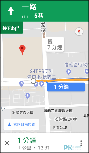 Google-Maps-GO教學4
