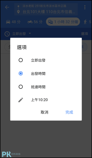 Google-Maps-GO教學5