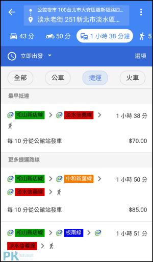 Google-Maps-GO教學6