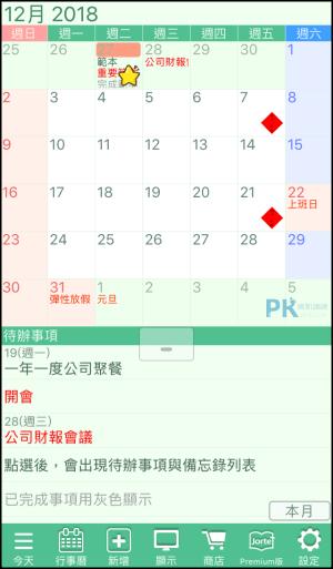 Jorte可愛行事曆App1