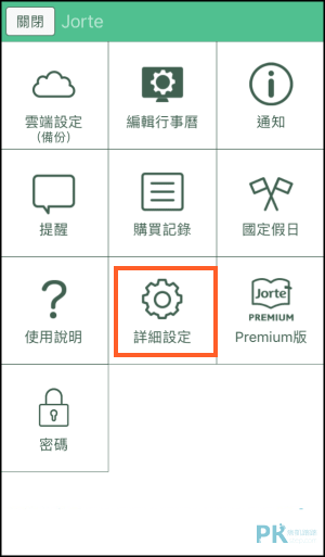 Jorte可愛行事曆App11