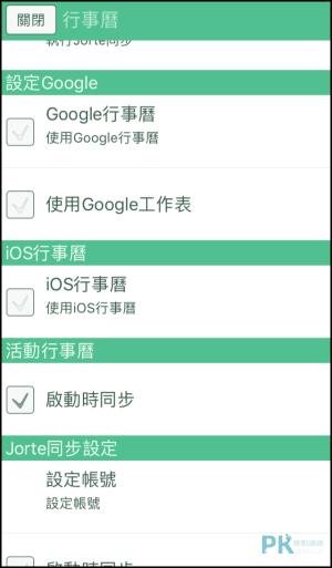 Jorte可愛行事曆App12