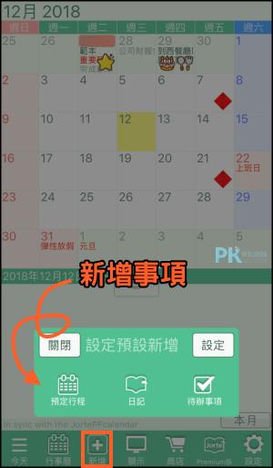 Jorte可愛行事曆App2