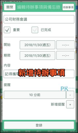 Jorte可愛行事曆App4