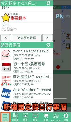 Jorte可愛行事曆App9