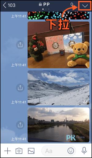 LINE多選照片影片下載教學1