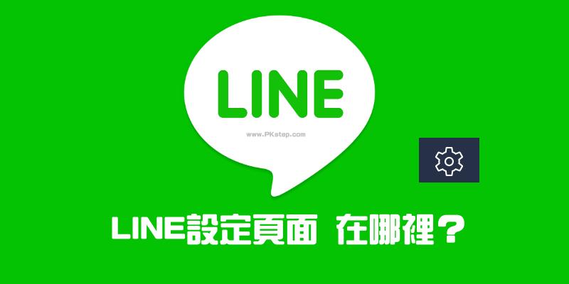 LINE-SETTING