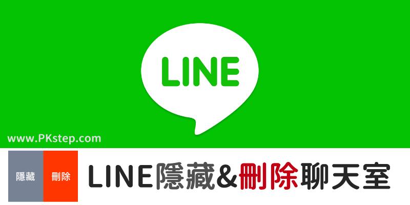 LINE_Chat_delete_disable