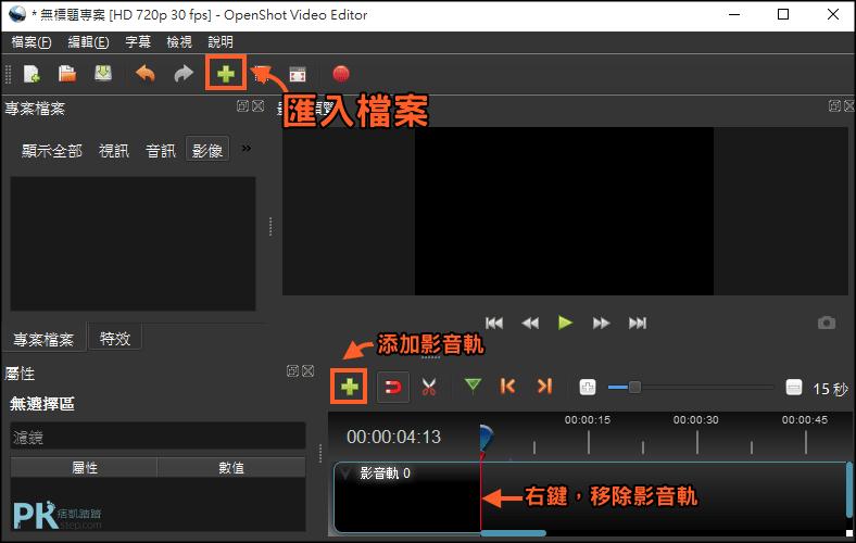 OpenShot免費影片編輯軟體教學2