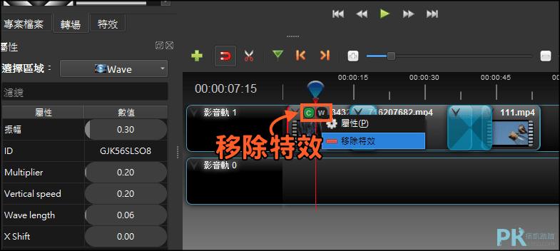 OpenShot免費影片編輯軟體教學6