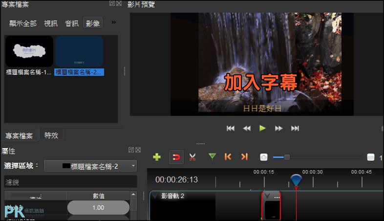 OpenShot免費影片編輯軟體教學8
