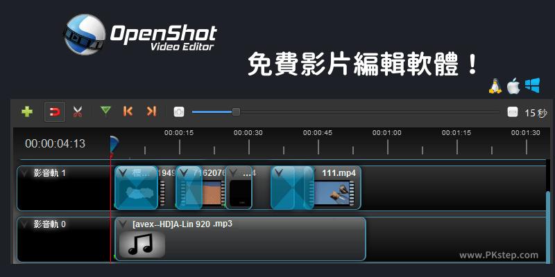 OpenShot_tech