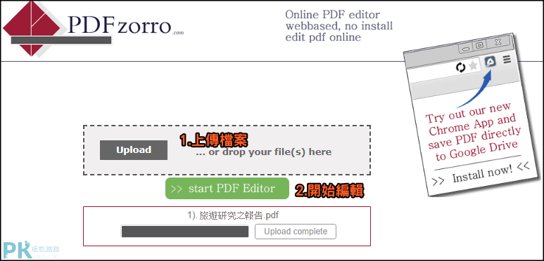 PDF移除浮水印軟體1