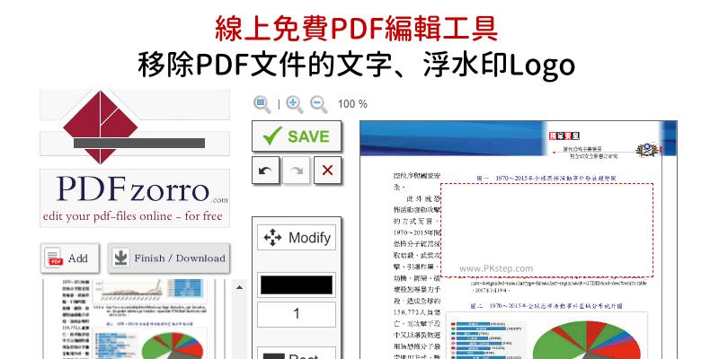 PDF_Delete_text_logo_online