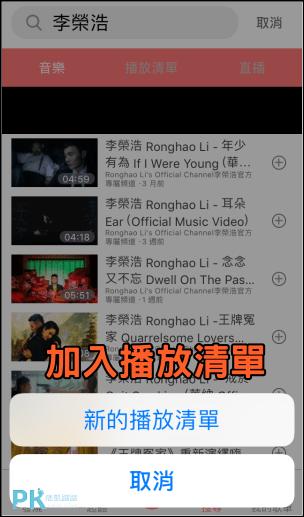 PartyTu派對兔聽音樂App4