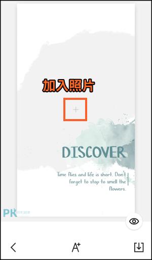 StoryArt限時動態模板