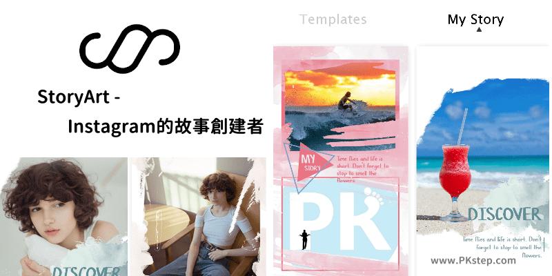 StoryArt_APP