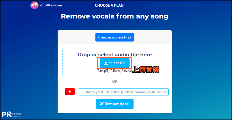 VocalRemover線上去除人聲與背景音樂1