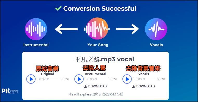 VocalRemover線上去除人聲與背景音樂3