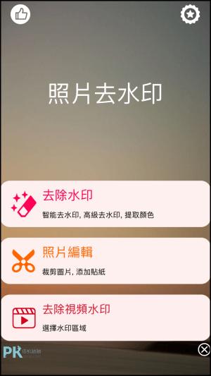 iPhone圖片影片去除浮水印App1