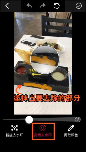 iPhone圖片影片去除浮水印App3