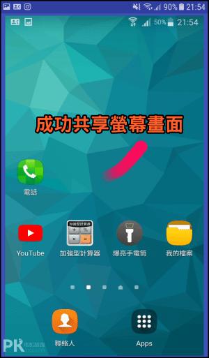 oneAssistant分享手機屏幕給其他用戶4