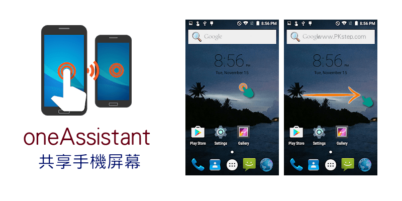 oneAssistant_app