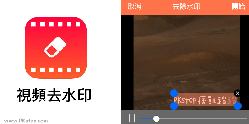 remove_video_logo_App