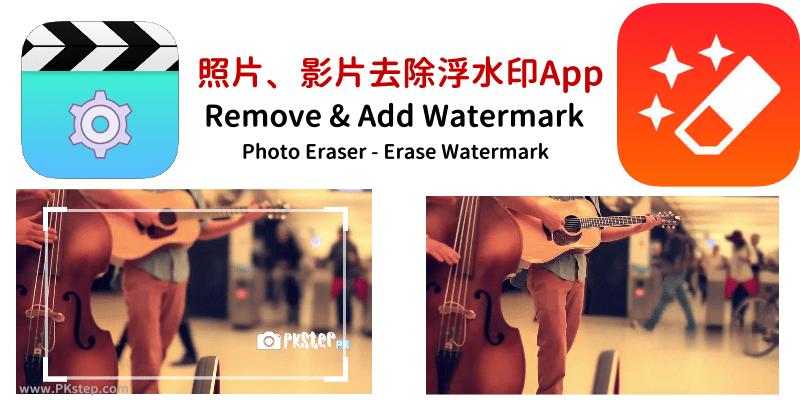 remove_watermaker_APP
