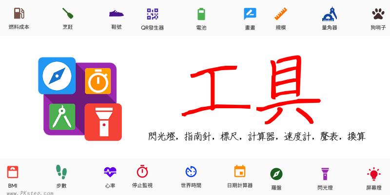 tools_app