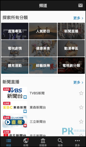 免費第四台電視看到飽App1