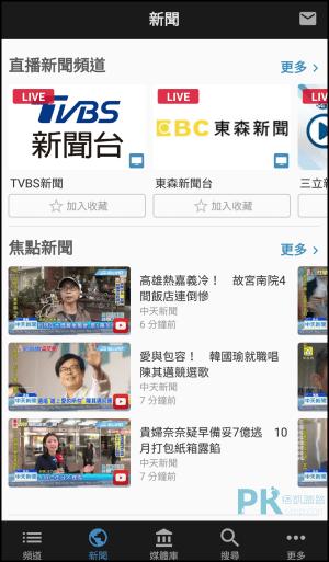 免費第四台電視看到飽App3