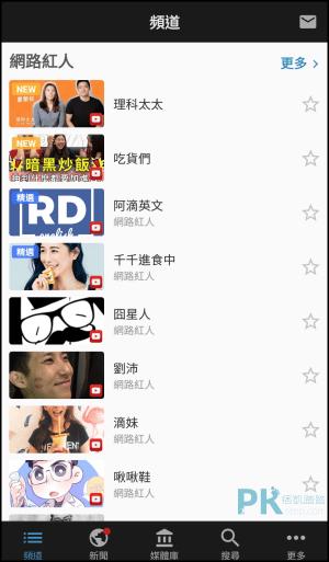 免費第四台電視看到飽App4