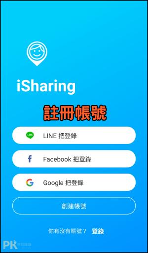 愛分享-情侶定位App1