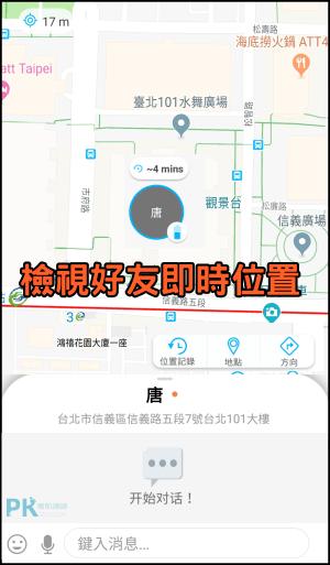 愛分享-情侶定位App5