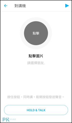 愛分享-情侶定位App8