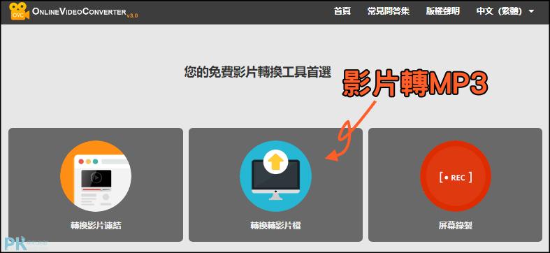 線上影片轉MP3軟體