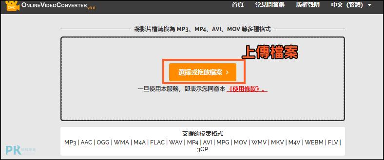 線上影片轉MP3軟體1