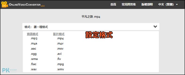 線上影片轉MP3軟體2