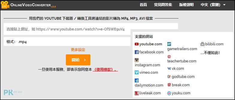 線上影片轉MP3軟體4