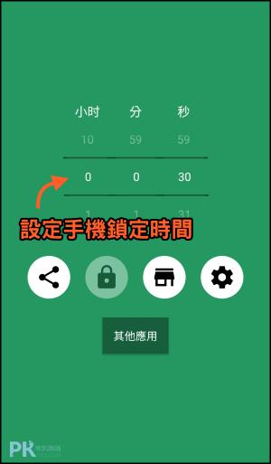 限制手機使用時間App1