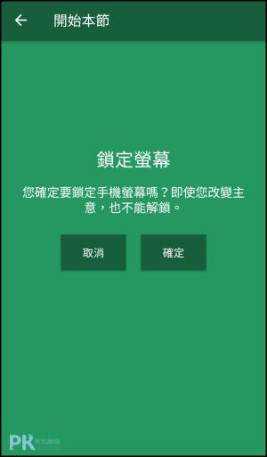 限制手機使用時間App2