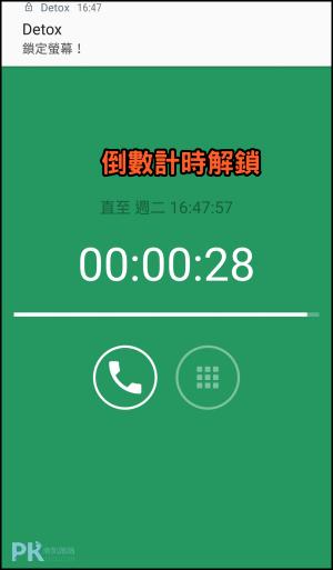 限制手機使用時間App3
