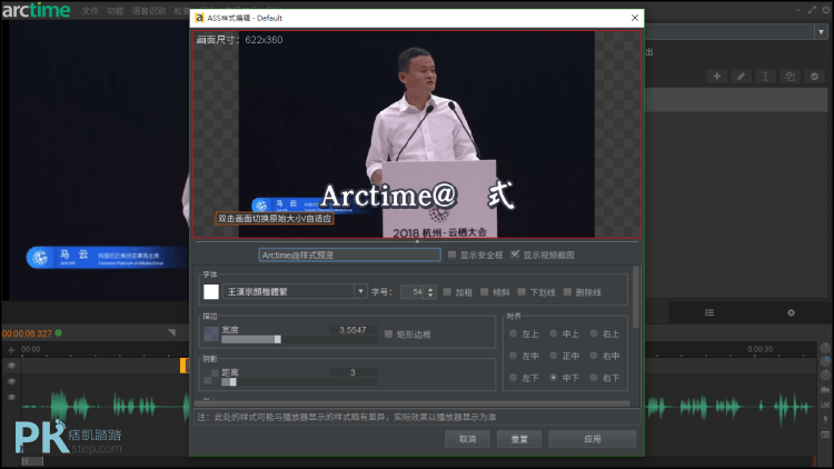 Arctime字幕編輯教學13